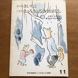 こどものとも きつねきいちと いたちきょろきょろの おはなし 296号 1980年 初版 絶版 とみたふさえ はまなかのぶひさ 絵本 ビンテージ 狐