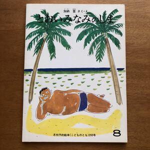 こどものとも とおいみなみのしま 293号 1980年 初版 絶版 入手不可 加納登  絵本 児童書 福音館 ビンテージ