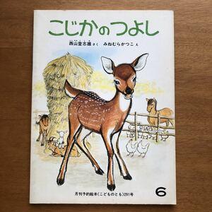 こどものとも こじかのつよし 西山登志雄 みねむらかつこ 1980年 初版 絶版 入手不可 絵本 児童書 福音館 ビンテージ 鹿 動物