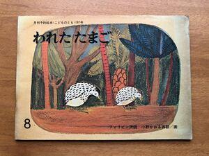 こどものとも われたたまご 197 号 1972年 初版 絶版 フィリピン民話 小野かおる 入手不可 絵本 児童書 福音館 ビンテージ 鳥