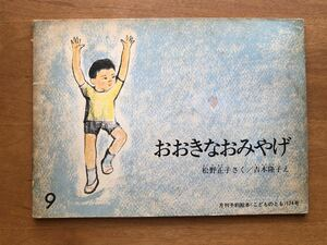 こどものとも おおきなおみやげ 174号 1970年 初版 絶版 入手不可 松野正子 吉本隆子 絵本 児童書 福音館 ビンテージ