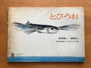 こどものとも とびうお 173号 1970年 初版 絶版 入手不可 末広恭雄 吉崎正巳 絵本 児童書 福音館 ビンテージ 魚 海