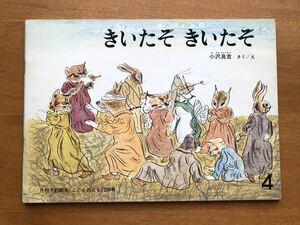 こどものとも きいたぞ きいたぞ 205号 1973年 初版 絶版 入手不可 小沢良吉 絵本 児童書 福音館 ビンテージ 動物