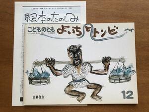 こどものとも よいちとトンビ 393号 1978年 初版 絶版 入手不可 田島征三 絵本 児童書 福音館 ビンテージ 絵本のたのしみ付