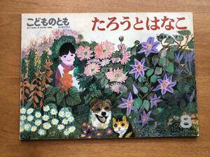 こどものとも たろうとはなこ 377号 1987年 初版 絶版 入手不可 大道あや 絵本 児童書 福音館 ビンテージ 猫 犬 太郎 花子
