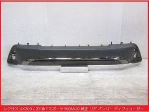 即決 レクサス UX200 250h Fスポーツ MZAA10 MZAH10 純正 リア バンパー ディフィューザー メッキ ライン セット 52169-76090 (B016783)