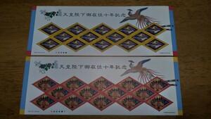 記念切手 切手シート