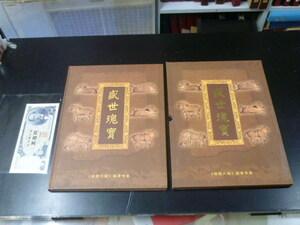 卸売 20 M 新中国切手№K 2001年 22T 昭陵六駿 6種完+6面シート2種+金箔6面シール(JBZ-8) 未使用NH ブック式・表裏含 12ページ 計10組