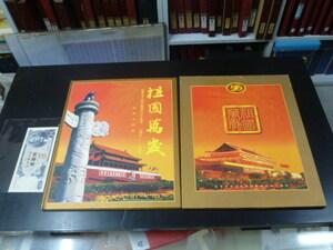 20 M 新中国切手№M 1999年 11J 中華人民共和国成立50周年 民族 純金・切手紙56面シート 未使用NH 装丁本・表裏含 6ページ 計1組