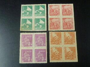 20  M №63 旧中国切手 銀円時期 1949年 単位票 上海大東版 田型 #1318-21 4種完 未使用NH