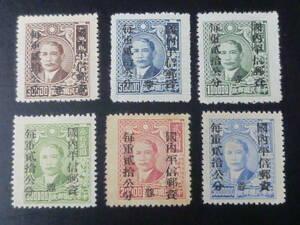 "20  M №76 旧中国切手 銀円時期 1949年  ""蓉""区貼用単位加蓋 SP73-86の内 計6種 未使用LH"