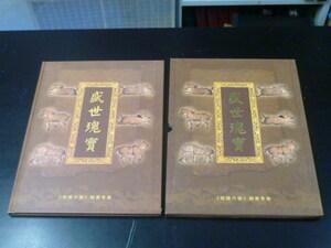 20 S 新中国切手№F 2001年 22T 昭陵六駿 6種完+6面シート2種+金箔6面シール(JBZ-8) 未使用NH ブック式・表裏含 12ページ