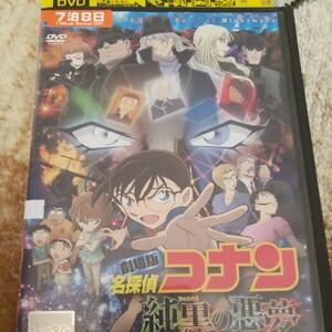 劇場版 名探偵コナン純黒の悪夢 DVD