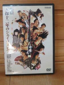 天保十二年のシェイクスピア  DVD 蜷川幸雄 唐沢寿明