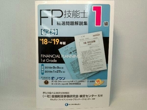 FP技能士1級 精選問題解説集 学科('18~'19年版) 金融財政事情研究会検定センター