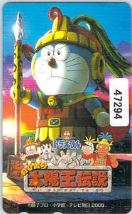 47294★ドラえもん のび太の太陽王伝説 テレカ★の商品画像