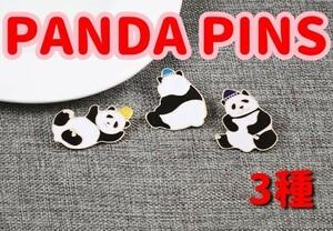 パンダ ピンバッジ 3種 ピンバッチ ピンブローチ☆可愛い かわいい ワンポイント☆ぱんだ★バッグや襟元をおしゃれに演出します♪