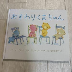 大人気 くまちゃんシリーズ おすわりくまちゃん 赤ちゃん 幼児 絵本