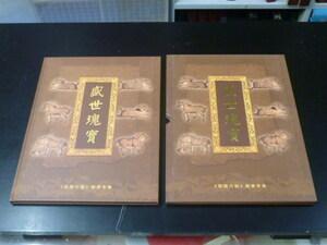20 P 新中国切手№E 2001年 22T 昭陵六駿 6種完+6面シート2種+金箔6面シール(JBZ-8) 未使用NH ブック式・表裏含 計12ページ