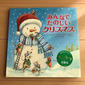 みんなでたのしいクリスマス /ひさかたチャイルド/クレア・フリ-ドマン