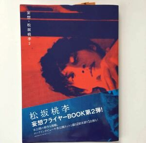 初版☆妄想・松坂桃李2 初版限定ポストカード付き★松坂桃李写真集