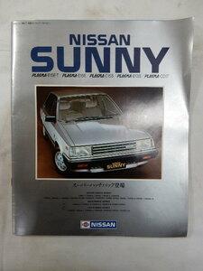 日産サニーカタログ 昭和58年12月 B11型系 1981年~