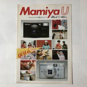 Mamiya U 35mm -stroke labo built-in AE camera catalog 1981 year issue