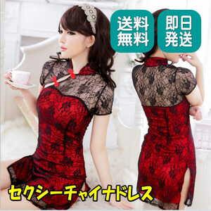 赤黒 チャイナドレス コスチューム セクシー ブラック スリット コスプレ レディース ミニ シースルー かわいい 胸 チャイナ服 おすすめ