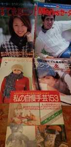 編み物5冊セット:すてきなニット+Mensセーター+女の子の小物+マフラー&帽子+私の自慢手芸 ONDORI.日本ヴォーグ【管理番号Gcp本0307】