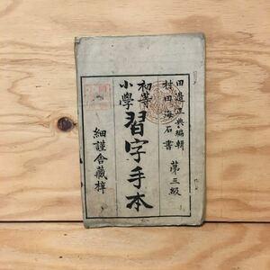 Y3FHHB-200313 レア[初等小学 習字手本 第三級 田辺正典 3]村田海石