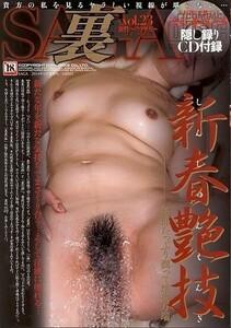 裏SAGA裏性(ウラサガ)Vol.23[ゆうパケット送料無料](s10463)(SG-01)