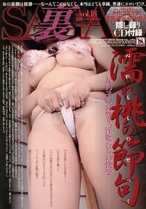 裏SAGA裏性(ウラサガ)Vol.18[ゆうパケット送料無料](s9797)(SG-01)