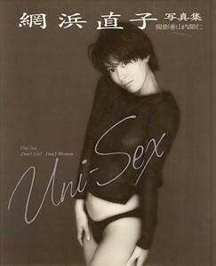 Uni-Sex[網浜直子(モデル)][ゆうパケット送料無料](s5169)(SYL-3)