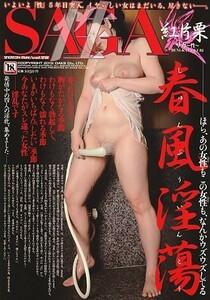 SAGA(Vol.28)紅片栗(サガ~性~BENI-KATA-KURI)[ゆうパケット送料無料](s9895)(SG-01)