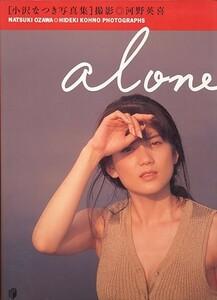 alone[小沢なつき(モデル)][ゆうパケット送料無料](s5048)(SM-20)