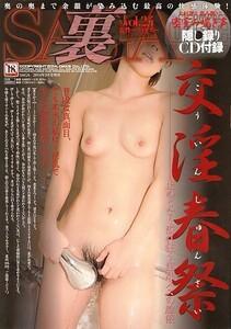 裏SAGA裏性(ウラサガ)Vol.24[ゆうパケット送料無料](s10586)(SG-01)