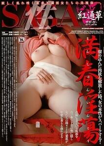 SAGA(Vol.34)紅通草(サガ~性~BENI-AKEBI)[ゆうパケット送料無料](s10619)(SG-01)