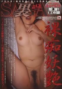 裏SAGA裏性(ウラサガ)Vol.26[ゆうパケット送料無料](s10752)(SG-01)