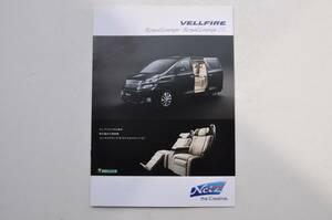 【カタログのみ】 ヴェルファイア ロイヤルラウンジ 初代 後期 特別仕様車 2012年 8P トヨタ カタログ