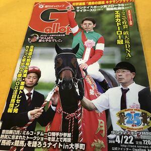[競馬]Gallop 週刊ギャロップ(2018.4.22)エポカドーロ(皐月賞)、オジュウチョウサン(中山グランドジャンプ)