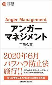 アンガーマネジメント (日経文庫) 即決・送料無料!