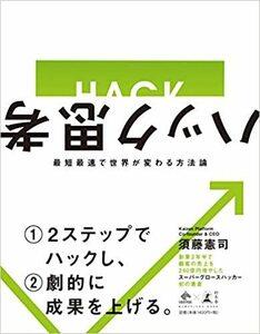 ハック思考~最短最速で世界が変わる方法論~ 即決・送料無料!