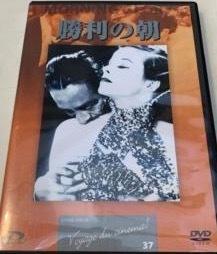 即決!【DVD】『勝利の朝』+『愛の調べ』キャサリン・ヘプバーン主演 2作まとめて 映画スター・ベスト100 女優部門第1位!! 同梱歓迎♪