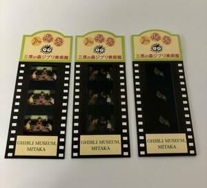 ジブリの森美術館 フィルム入場券 コクリコ坂から 3枚セット