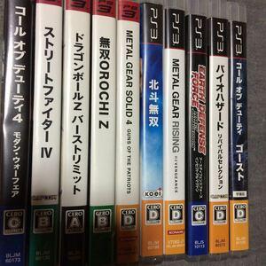 送料無料 PS3ゲームソフト 10本セット ドラゴンボール、ストリートファイター メタルギアソリッド 北斗無双他