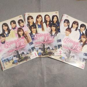 ドラマ【桜からの手紙 AKB48 それぞれの卒業物語】3巻【レン落ち】ケース付