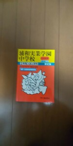 H22 浦和実業学園中学校 3年間入試と研究