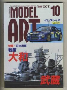 【d9128】98.10 モデルアート/特集=日本海軍戦艦 大和・武蔵、インプレッサWRC、アメリカ海軍F8F-2ベアキャット、…