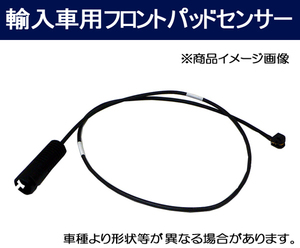 ☆ブレーキパットセンサー☆ベンツ W201 Cクラス 190E 201028 フロント用