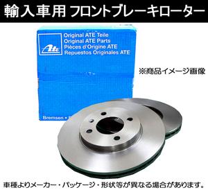 ★ATE製フロントブレーキローター★SAABサーブ 9-3 2.0t/カブリオレ DB204用